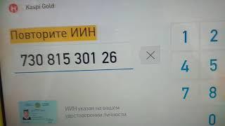 Пополнение карты каспи Gold через терминал