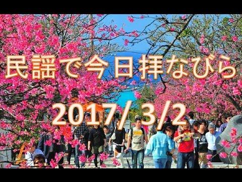 【沖縄民謡】民謡で今日拝なびら 2017年3月2日放送分 ~Okinawan music radio program
