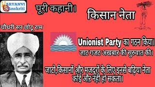 Sr Chhotu Ram Biography    दीनबन्धु सर छोटू राम जीवन परिचय    Sr Chhotu ram ki puri kahani in hindi