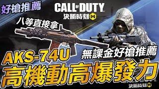 【決勝時刻M】無課金好槍推薦(AKS-74U)/槍托與快瞄握把的差別  Call of Duty Mobile