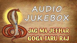 Goga Maharaj Bhajan   Jag Ma Jefhar Goga Taru Raj   Gujarati Bhakti Song   Audio Jukebox