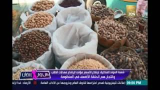 شعبة المواد الغذائية: ارتفاع الاسعار مؤقت لارتفاع معدلات الطلب والتجار هم الحلقة الأضعف