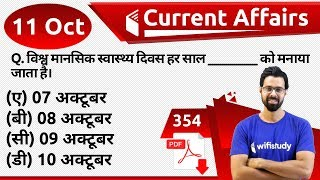 5:00 AM - Current Affairs Questions 11 Oct 2019 | UPSC, SSC, RBI, SBI, IBPS, Railway, NVS, Police