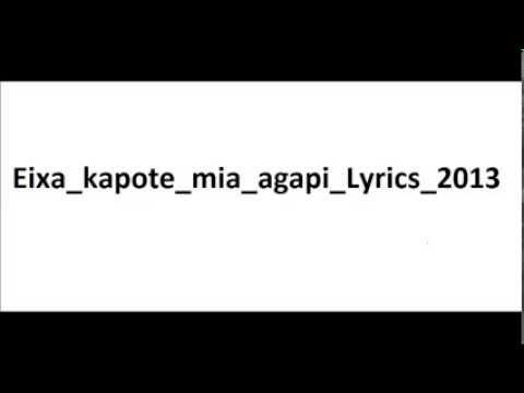 Eixa kapote mia agapi Lyrics 2013
