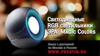 LED Светильник ЭРА Magic Colors(, 2012-02-01T15:38:23.000Z)