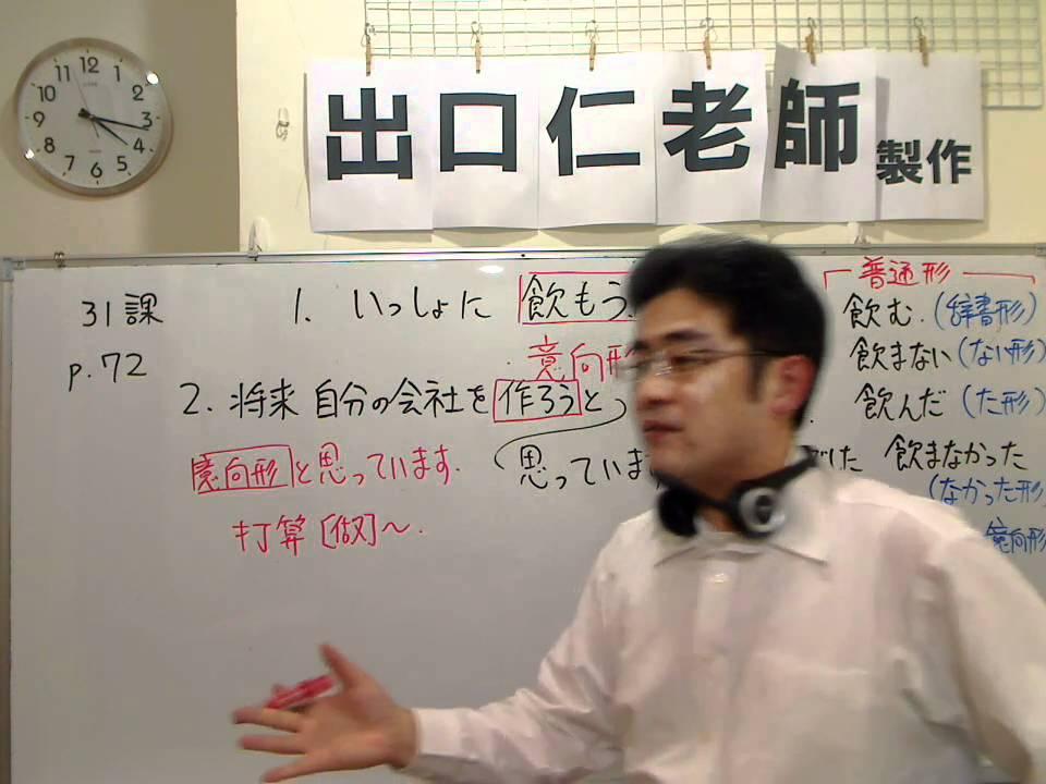 大家的日本語第31課文型