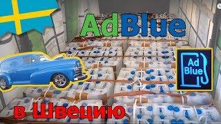AdBlue для Швеции. CHEVROLET SUBURBAN 50-х / №87