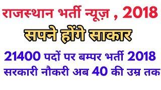 राजस्थान 21400 पदों पर भर्ती 2018,सरकारी नौकरी 40 की उम्र तक | Rajasthan recruitment 2018