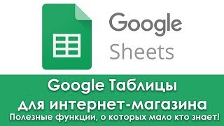 Google Таблицы для интернет магазина. Полезные функции, о которых мало кто знает!