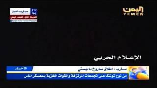 مأرب شاهد اطلاق صاروخ باليستي من نوع توشكا على تجمعات المرتزقة والقوات الغازية بمعسكر الماس نشرة الت