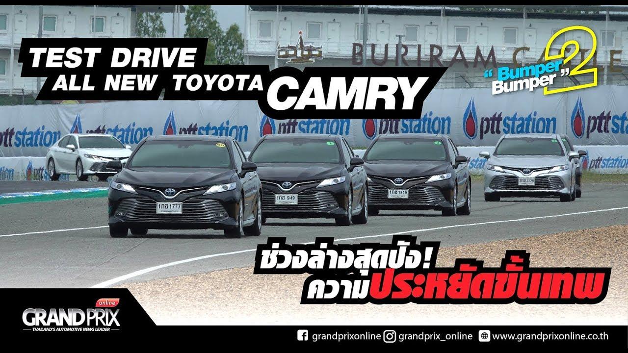 all new camry กับ accord pilihan warna grand avanza 2018 test drive ช วงล างส ดป ง ก บความประหย ดข นเทพ
