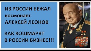 Смотреть видео Доренко. Как кошмарят бизнес в РОССИИ онлайн