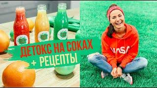 ДЕТОКС | ОЧИЩЕНИЕ ОРГАНИЗМА + рецепты соков