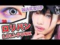 ロリパン✜メイク|LOLI-PUNK MAKEUP LOOK TUTORIAL by Pikarin