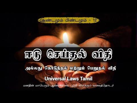 ஈடு செய்தல் (அ) கொடுத்தல் மற்றும் பெறுதல் விதி - அண்டமும் பிண்டமும் - 12 – Universal Laws Tamil