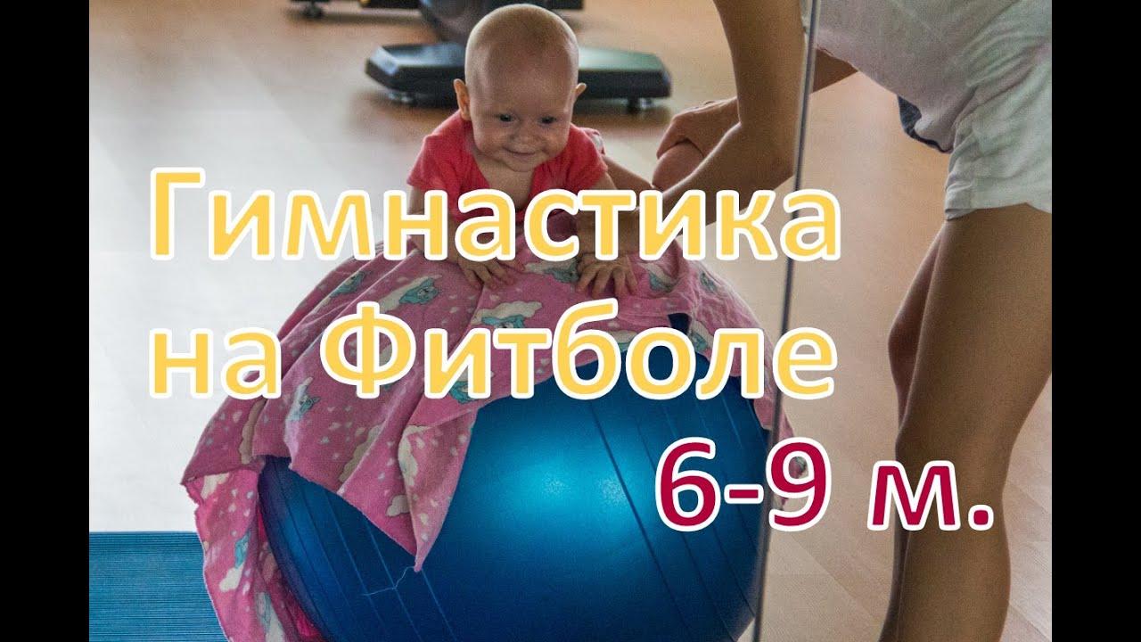 Видео 6 месяцев ребенок