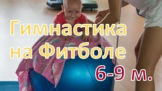 Фитбол для детей 6 месяцев. Наши упражнения на мяче. Nikalisa ♥