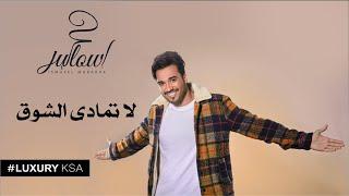 إسماعيل مبارك - لا تمادى الشوق (حصرياً) | 2019