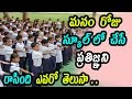 Do You Know Who Wrote National Pledge In Telugu | Bharata Desham Naa Maatru Bhoomi | GARAM CHAI