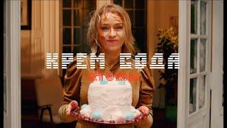 Cream Soda – Атомы (Official Music Video 2021)