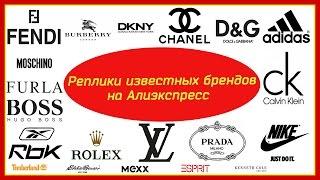 видео Как искать бренды на Алиэкспресс?