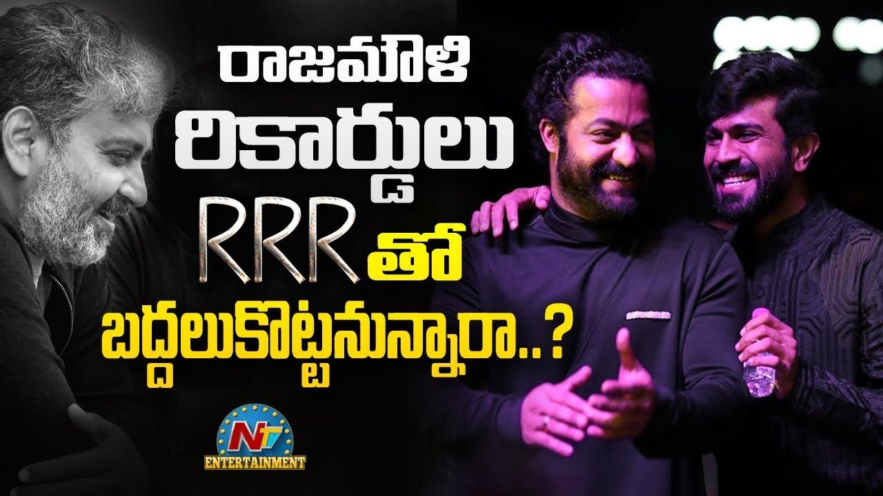 బాహుబలి రికార్డులను బద్దలుకొడుతున్నRRR | Box Office | NTR | Ram Charan | NTV Entertainment