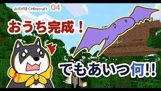 【04】お犬が往くMinecraft~ツリーハウスを作ろう!②~
