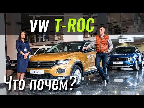 VW T-Roc: За что $25.000?! Т-Рок 2019 в ЧтоПочем S10e09