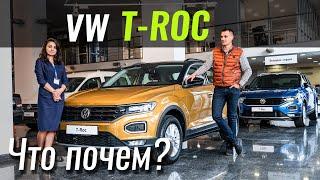 Обзорный тест VW T-Roc 2019 в Украине