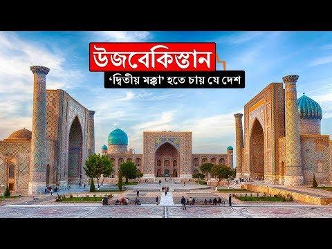 উজবেকিস্তানঃ 'দ্বিতীয় মক্কা' হতে চায় এই দেশ ।। All About Uzbekistan in Bengali
