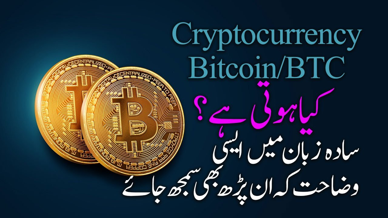 bitcoin pakistano urdu