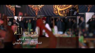 البقاء لله | الملا عمار الكناني - حسينية المرحوم الحاج كاظم آل ياسين - العراق - كربلاء
