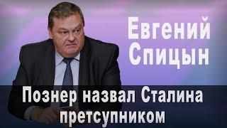 Познер назвал Сталина преступником.