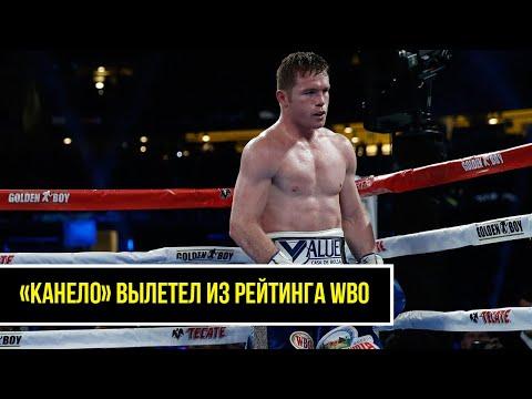 «Канело» Вылетел из Рейтинга WBO | Планы на 2020 год | Новости Бокса