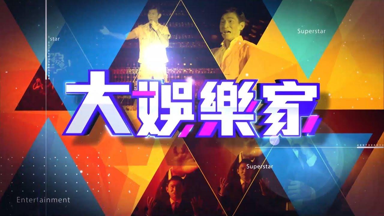 【大娛樂家 劉德華】特別報導-東森新聞20180923 - YouTube
