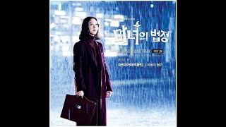 Park Yong-in (박용인) - 마음이 될까 Witch at Court OST Part 4 / 마녀의 법정 OST Part 4
