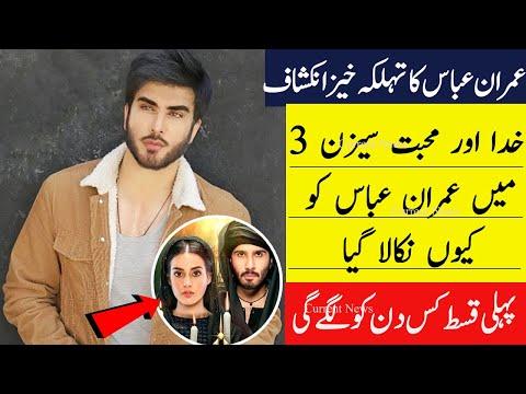 why-imran-abbas-do-not-cast-in-khuda-aur-mohabbat-season-3-  -maryam-voice