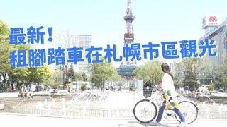 【北海道札幌】最新!租腳踏車在札幌市區觀光