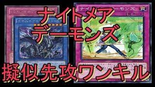 【遊戯王ADS】手札1枚からナイトメアデーモンズを使った擬似先攻ワンキル【ソリティア】
