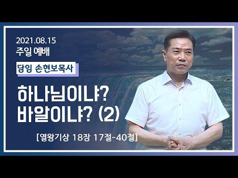 [2021-08-15] 주일2부예배 손현보목사: 하나님이냐? 바알이냐?(2)(왕상18장 17절~40절)