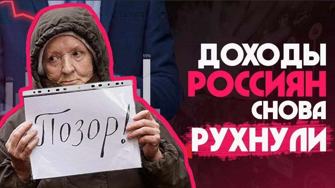 ДОХОДЫ РОССИЯН снова рухнули! | Племянник Путина будет бороться с коррупцией!