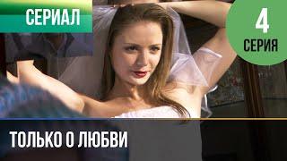 ▶️ Только о любви 4 серия - Мелодрама | Фильмы и сериалы - Русские мелодрамы