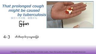 4-3 [Myanmar]結核治療の基本