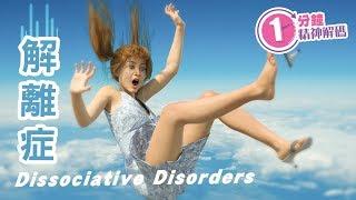 一分鐘精神解碼 (EP35):解離症