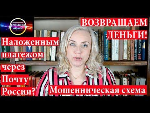 Развод на деньги, через почту России | Как вернуть деньги | 102 Блондинка вправе