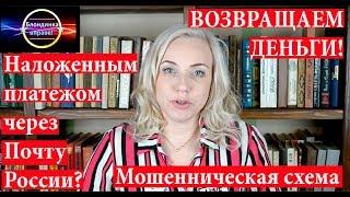 почта России - Можно ли вернуть деньги за украденную посылку на почте России - Гражданский адвокат
