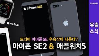 아이폰SE2 출시?! 새로운 애플워치 출시소식 [티타늄, 세라믹 케이스]  iPhone SE2 & Apple Watch5 Leaks