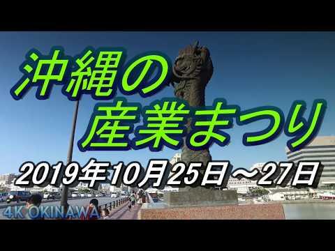 【高画質】沖縄の産業まつり・奥武山で今日まで開催のグルメイベント・県産品を使おう・沖縄観光・B級グルメ・