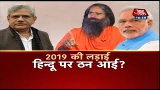 2019 की लड़ाई, हिन्दू पर ठन …