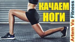 КАЧАЕМ НОГИ УПРАЖНЕНИЯ! похудеть в ягодицах и ногах / Workout Будь в форме